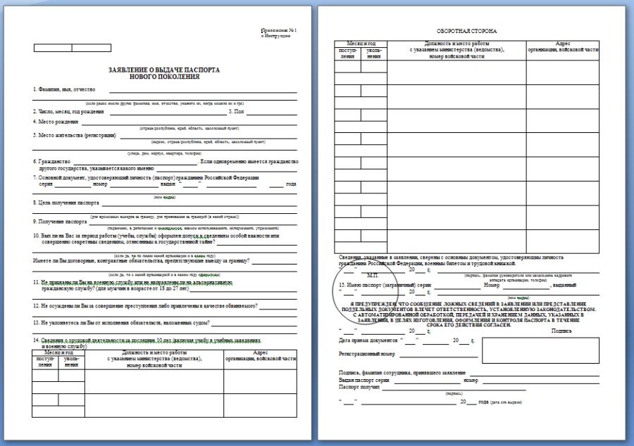 Образец заявления на загранпаспорт нового образца до 18 лет