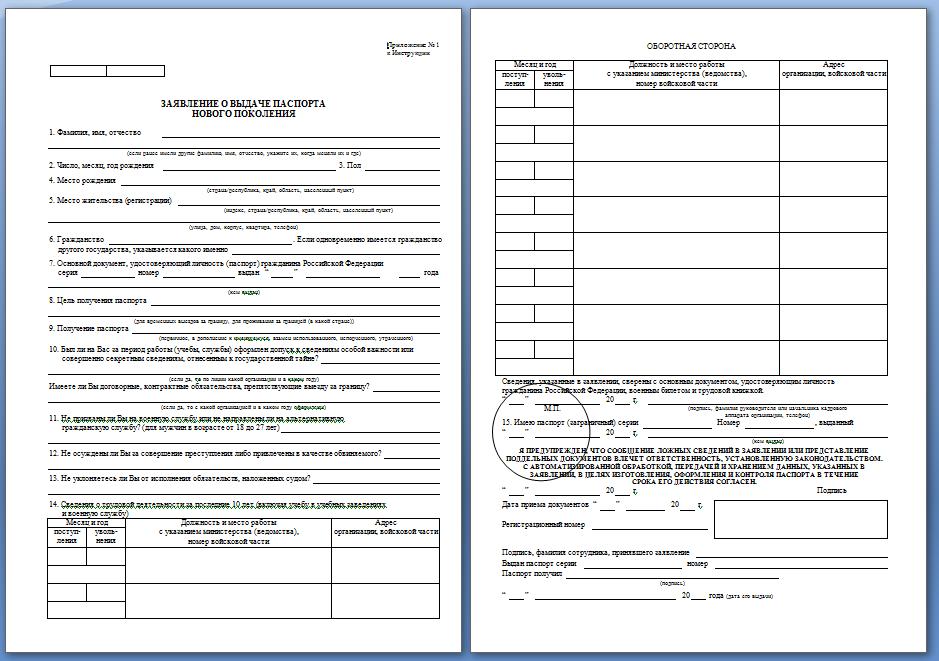 Анкеты на загранпаспорт инструкция