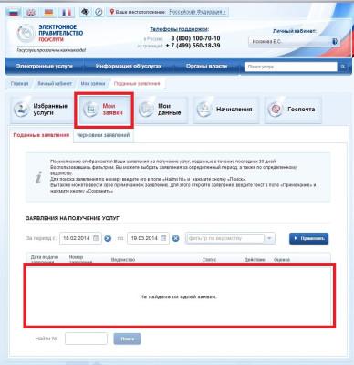 Как подать заявление на загранпаспорт через сайт Госуслуги в режиме-онлайн