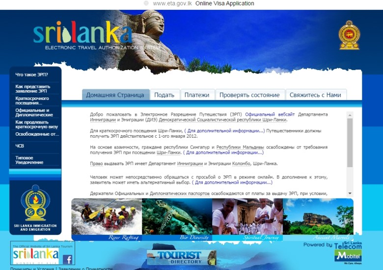 Вебсайт Департамента Иммиграции и Эмиграции Шри-Ланки