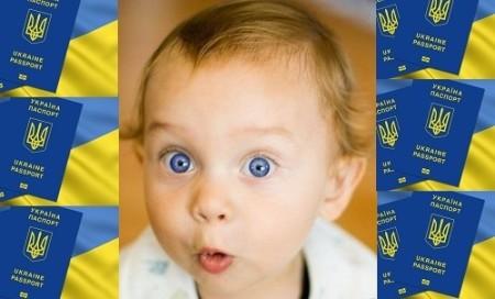 Украинский загранпаспорт для детей
