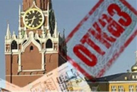Отказ в визе в Россию