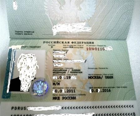 Первая страница дипломатического паспорта
