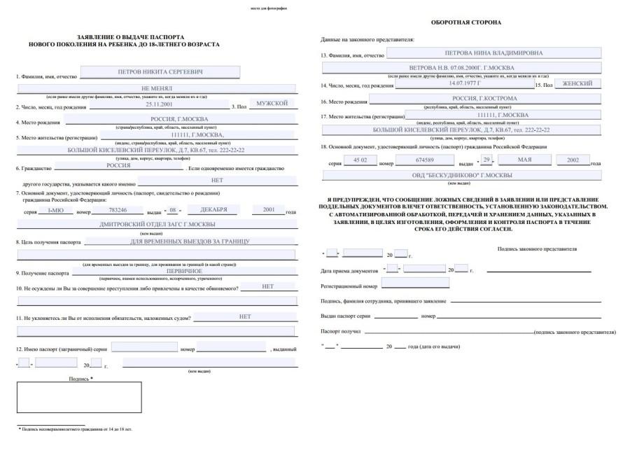 Как заполнить анкету на загранпаспорт нового образца для ребенка до 18 лет