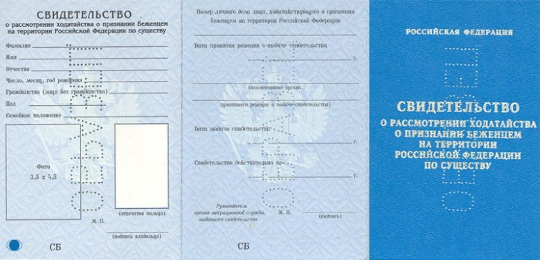 Как получить гражданство рф по статусу переселенца вероятно