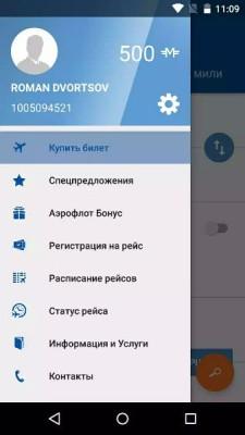 Мобильное приложение Аэрофлот