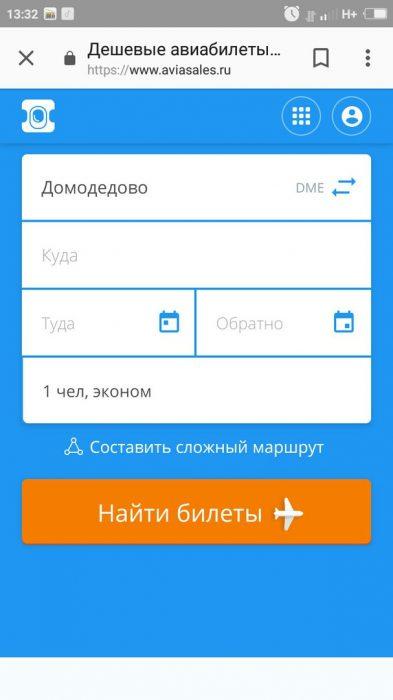 Поиск билета с мобильного телефона