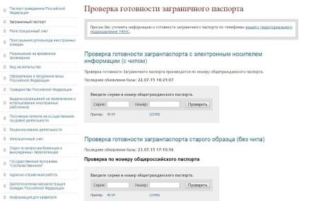 Проверка готовности загранпаспорта при помощи сайта