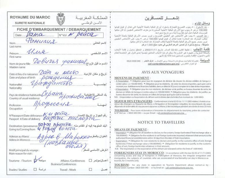 Заявление на визу в Марокко