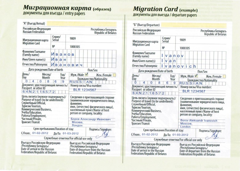 Заполненная миграционная карта