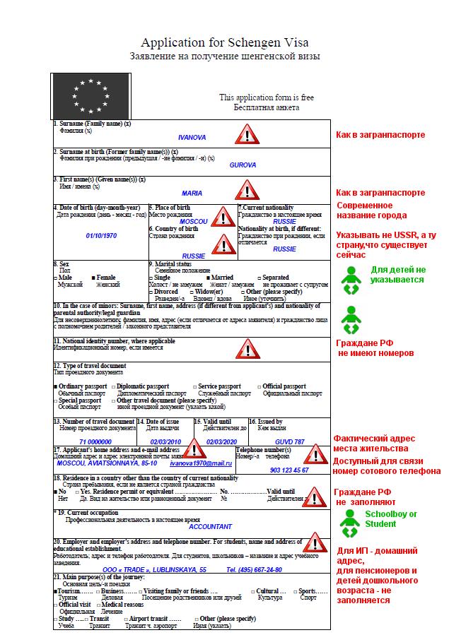 Заявление на шенгескую визу
