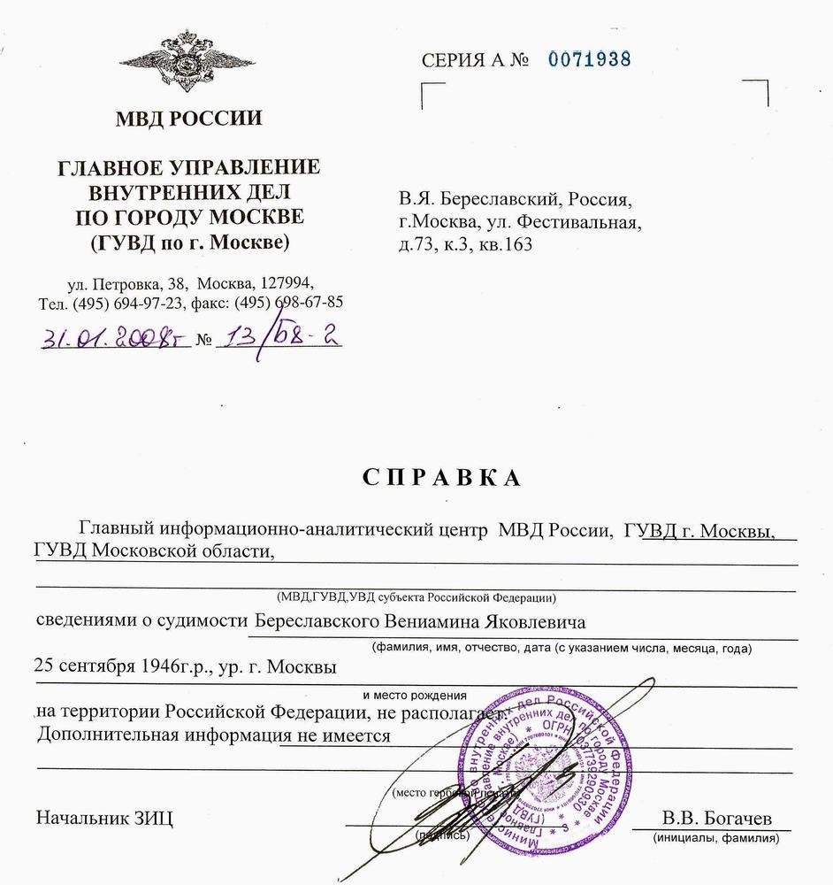 Справка об отсутствии судимости в Украине с …
