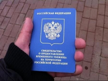 Свидетельство о предоставлении временного убежища в РФ