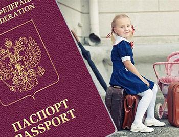 Загранпаспорт детям