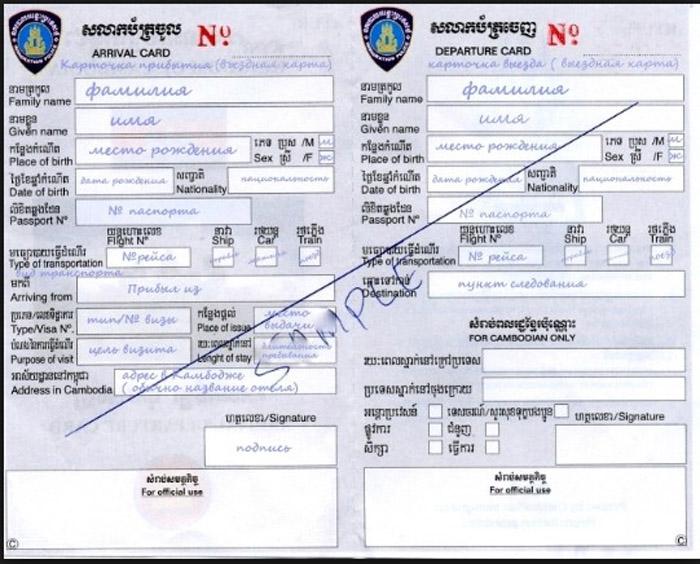 Образец бланка для получения визы в Камбодже