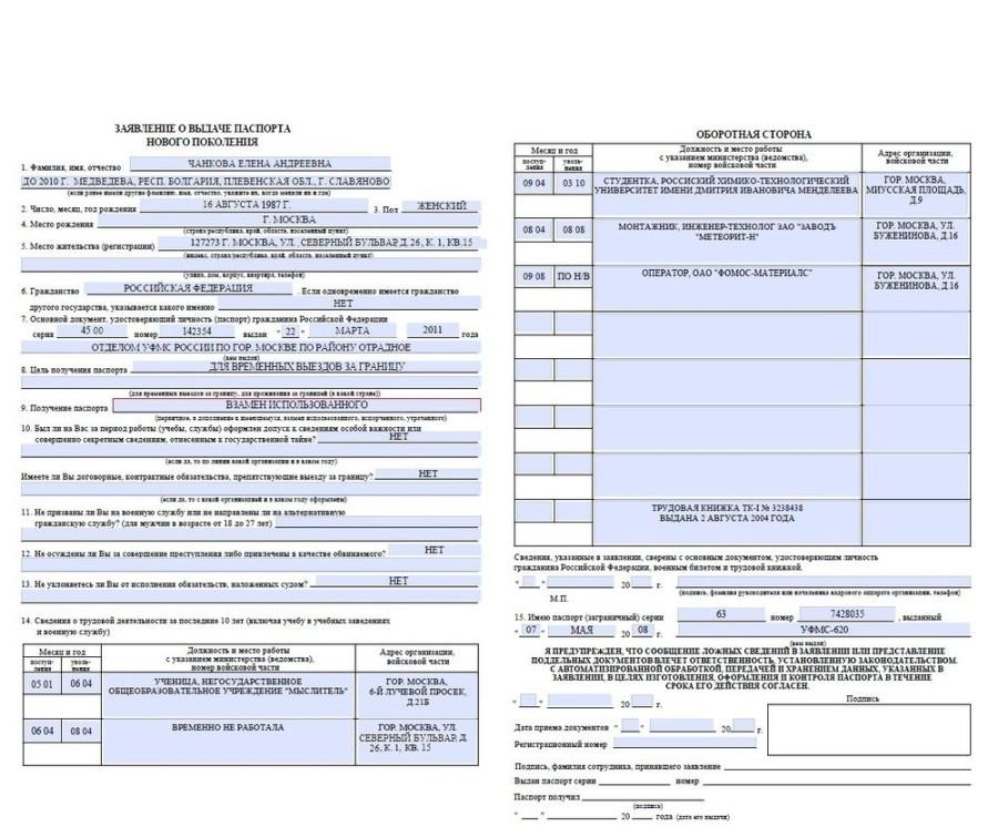 Госуслуги заявка на загранпаспорт онлайн