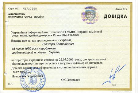 Изображение - Как получить гражданство украины гражданину россии %D1%81%D0%BF%D1%80%D0%B0%D0%B2%D0%BA%D0%B0-%D0%BE-%D0%BD%D0%B5%D1%81%D1%83%D0%B4%D0%B8%D0%BC%D0%BE%D1%81%D1%82%D0%B8-450x306