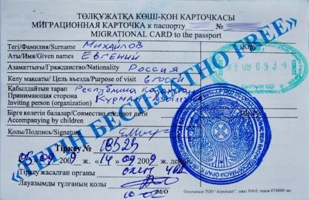 Миграционная карта для россиян
