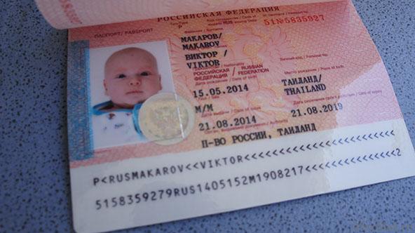 Вписать ребенка в загранпаспорт родителей: …