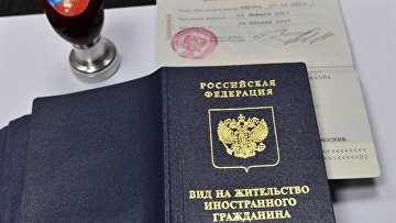 ВНЖ в РФ