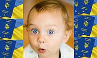 Ребёнок и паспорт