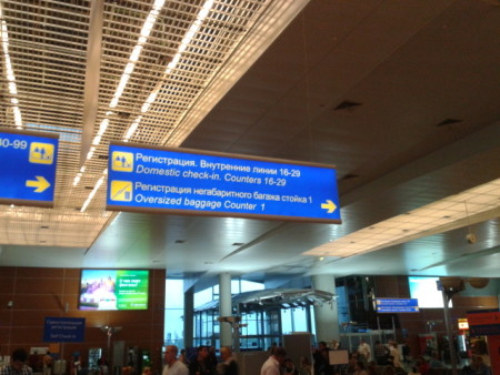 Вывеска регистрации в аэропорту
