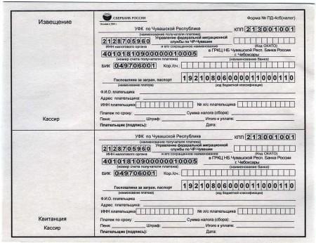Квитанция об оплате госпошлины за загранпаспорт