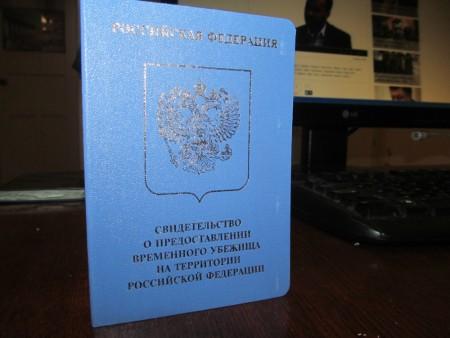 Свидетельство о предоставлении временного убежища