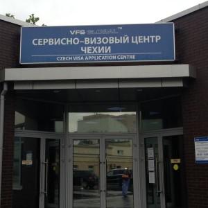 Визовые центры Чехии в России