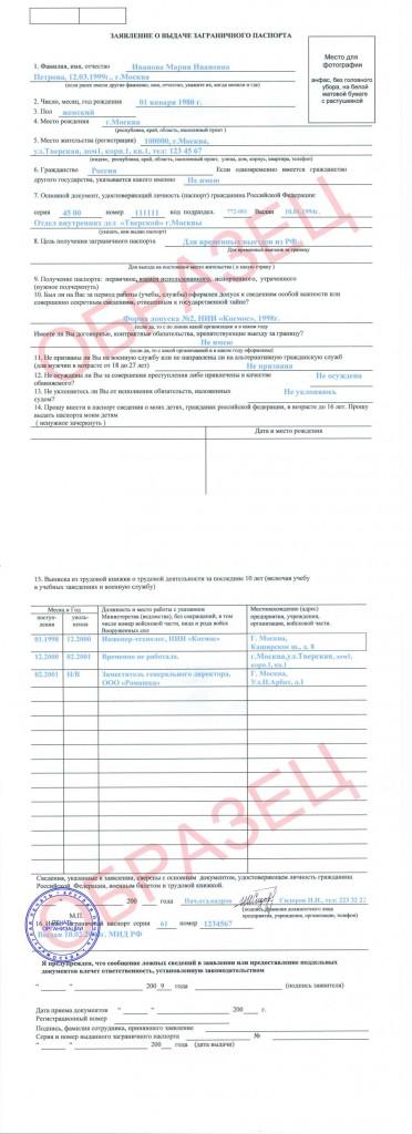 Заявление на выдачу загранпаспорта