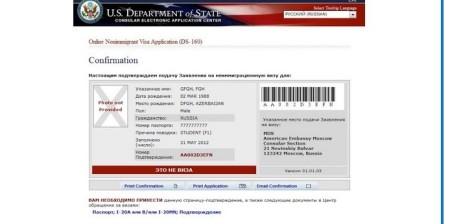 Штрих код на страничке подтверждение визы