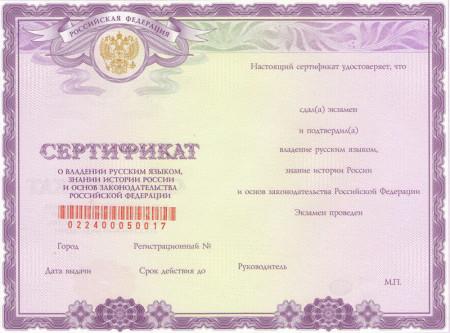 Сертификат о сдаче экзамена