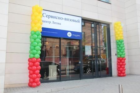 Визовый центр Литвы