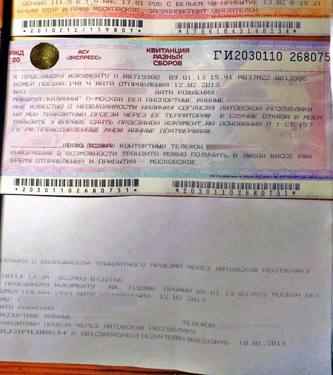 Билет до Калининграда