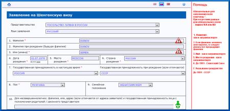 Заполнение электронного заявления на получение визы