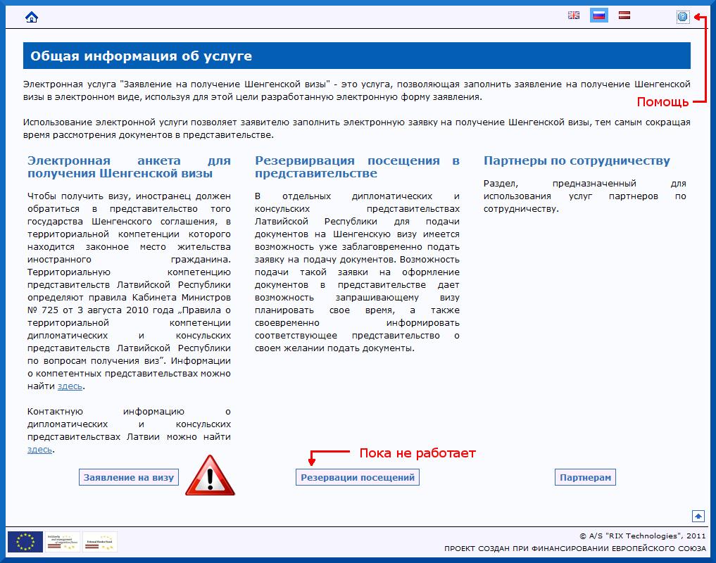 Электронное заявление на шенген