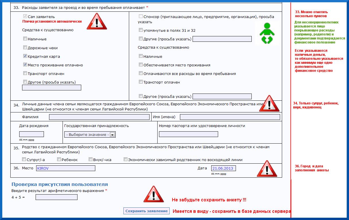Заполнение электронного заявления для получения шенгенской визы