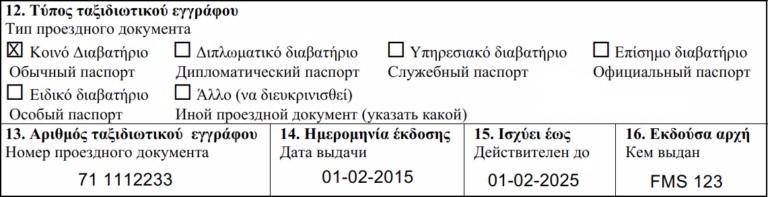 12-16 пункты анкеты