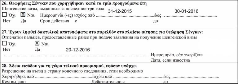 26-28 пункты анкеты