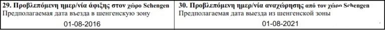29,30 пункты акеты