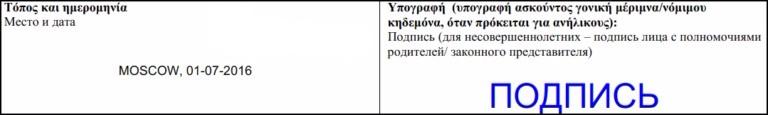 место подписи в анкете