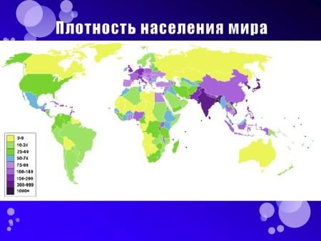 плотность населения