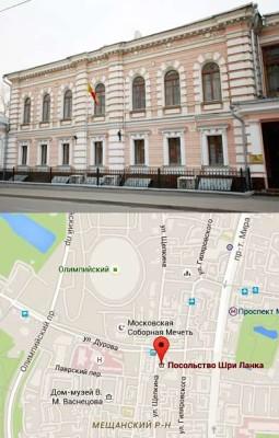 Посольство Шри-Ланкив Москве