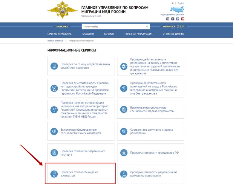 Сайт УФМС