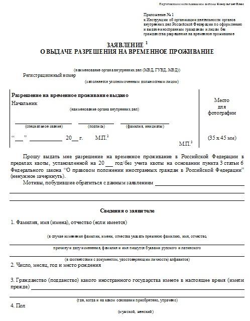 образец заявления на получение рвп по квоте
