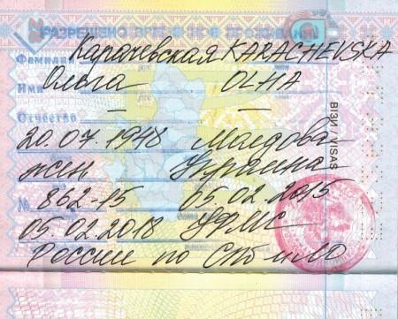 Как получить РВП после временного убежища в России
