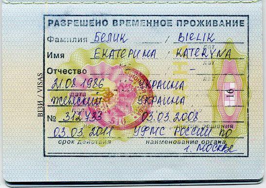 Изображение - Порядок продления регистрации для иностранных граждан rvp22