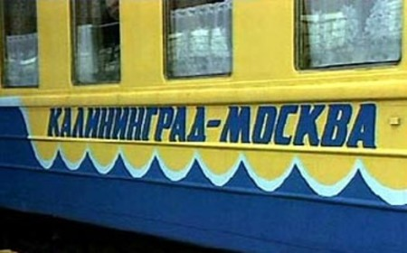 Поезд Москва - Калининград