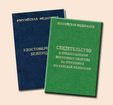 Удостоверение беженца и Свидетельство на временное убежище