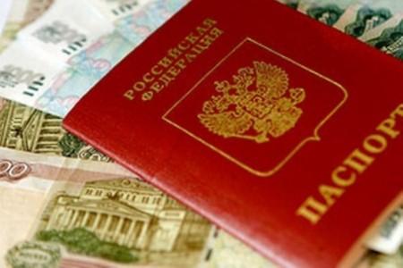 Загранпаспорт и рубли